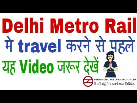 Know Full Information Of Delhi Metro Rail Route Fair Hindi ? Delhi Metro Rail Corporation DMRC Apps.