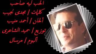 علاء عبد الخالق - الحب ليه صاحب