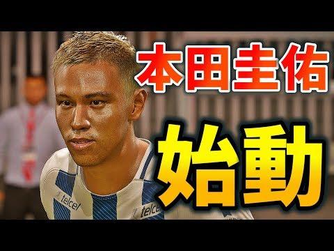 【FIFA18】本田圭佑で世界一を目指す【本田圭佑 キャリアモード】#1