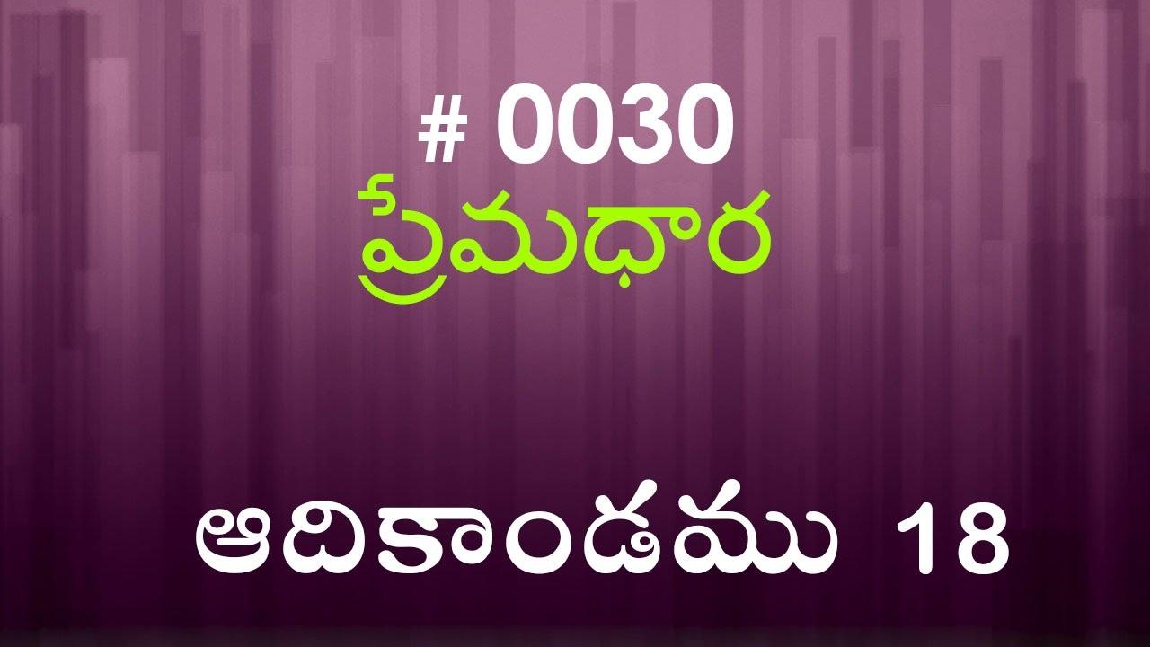 Genesis ఆదికాండము - 18 (#0030) Telugu Bible Study Premadhara