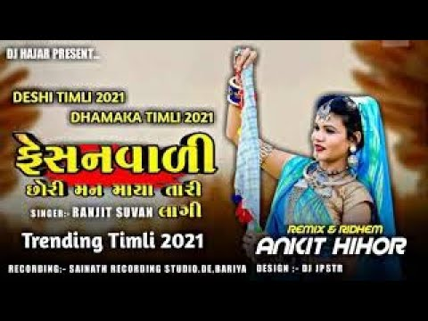 Fashion vadi chhori Remix | Ranjit suvan | New trending timli remix Ankit hihor