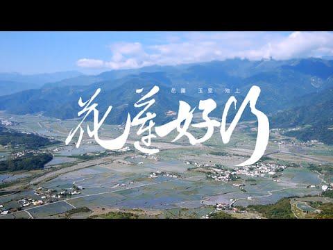 2016 台灣好行 TAIWAN HUALIEN Trip / 花蓮 玉里 池上
