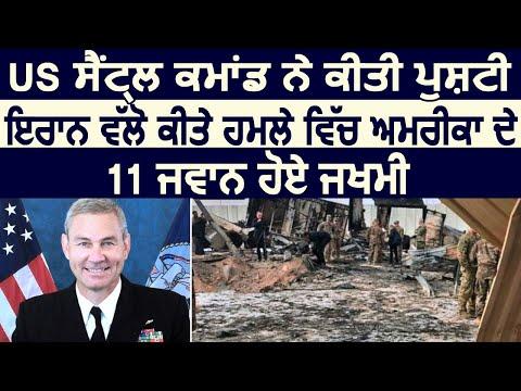 US Central Command ने की पुष्टी Iran द्वारा किए गए हमले में 11 American सैनिक हुए थे घायल