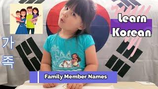 Learn Korean | Korean for Kids || Family member names[KOREAN SUBS]