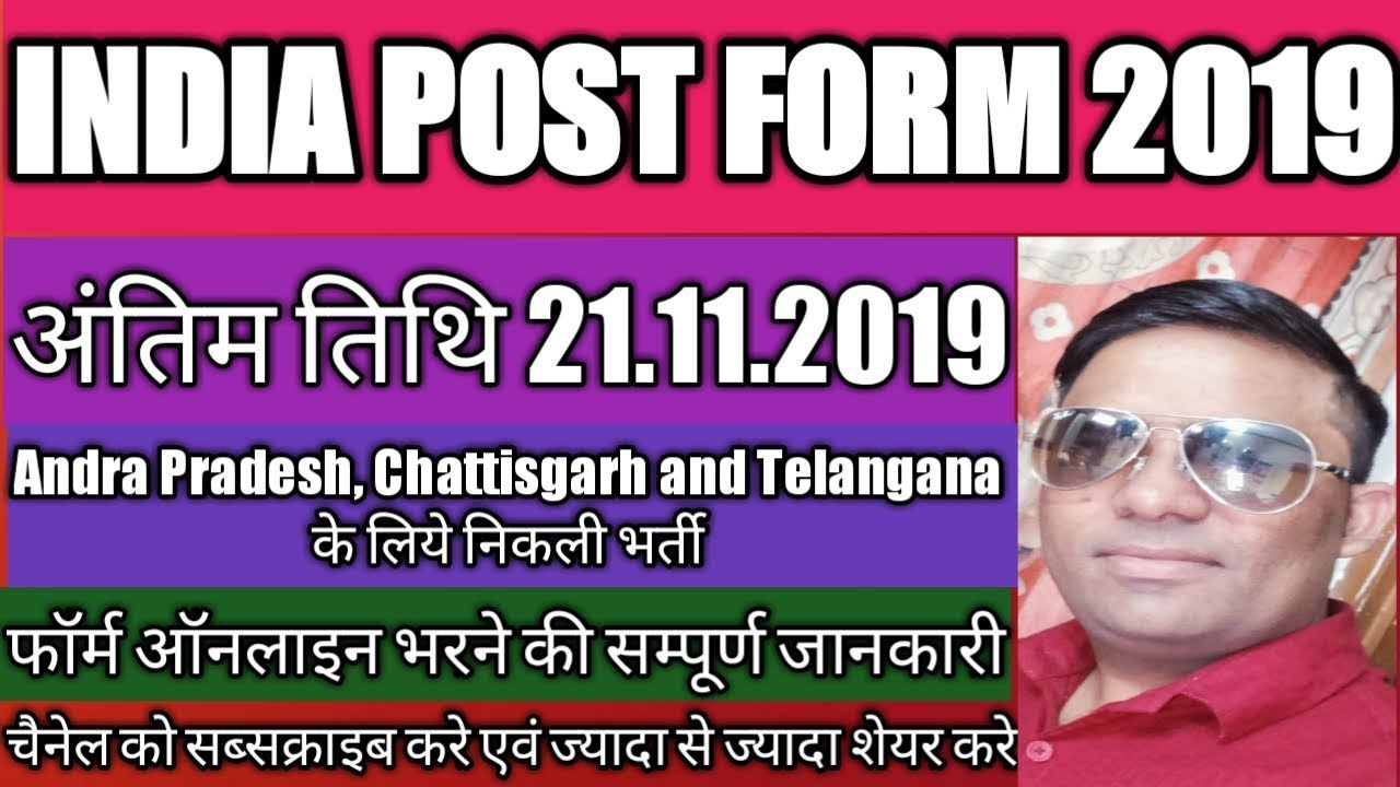 india post gds online apply 2019