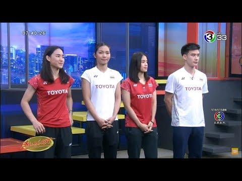 4 นักแบดทีมชาติไทย เปิดใจพร้อมสู้ศึกแบด 'ปริ้นเซส สิริวัณณวรี ไทยแลนด์ มาสเตอร์ส 2019'