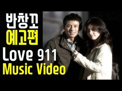'Banchangkko' (Love, 911) 반창꼬 (Music Video) 예고편