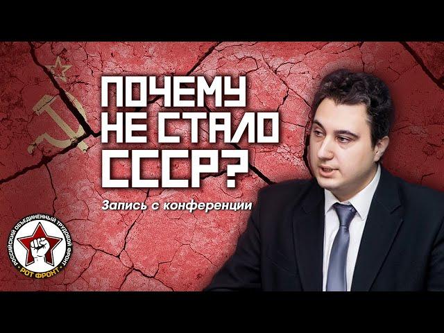 Осин Р. С. Формальное и реальное обобществление в советском обществе.