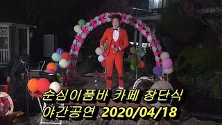 순심이품바 카페 창단식  허야품바 야간공연