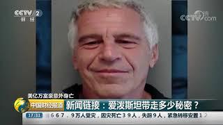[中国财经报道]美亿万富豪意外身亡 新闻链接:爱泼斯坦带走多少秘密?| CCTV财经