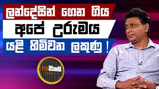 Pathikada,14.10.2020|Asoka Dias interviews,Prof. Alexander Kapukotuwa,University of Sri Japura. Thumbnail