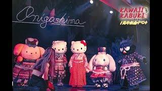 【4K高画質版】KAWAII歌舞伎 1周年記念イベント最終日版 2019/3/17