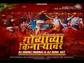 Govyachya Kinaryav Ruperi Vali Soberi Lata Dj Marathi Song 2018 Mp3juice(.mp3 .mp4) Mp3 - Mp4 Download