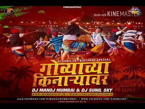 Govyachya Kinaryav|ruperi Vali Soberi Lata Dj| Marathi Song 2018|