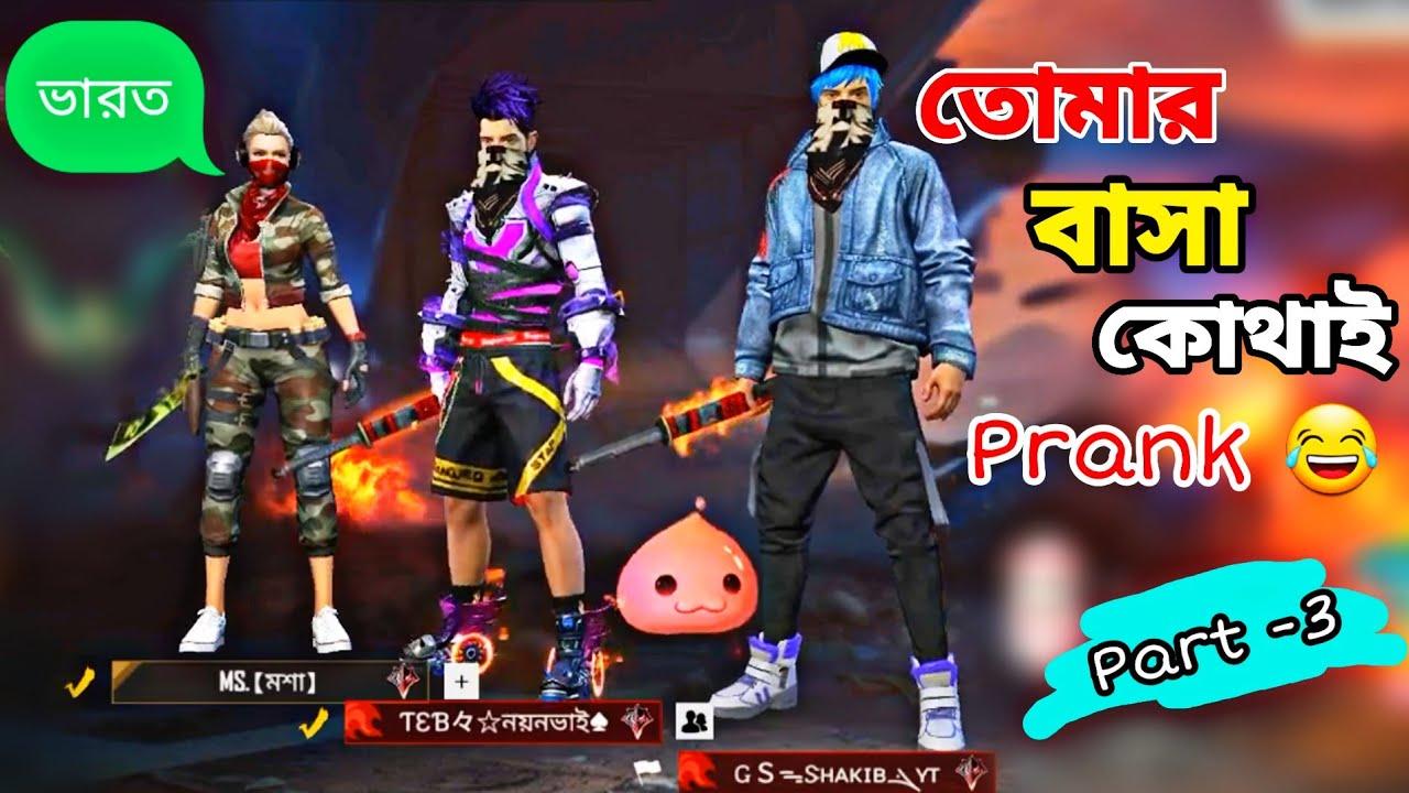 তোমার বাসা কোথাই? 😂|| Prank With Free Fire Girl || Part -3 || Gaming Shakib