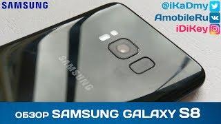 пОДРОБНЫЙ ОБЗОР Samsung Galaxy S8: Лучшая КАМЕРА