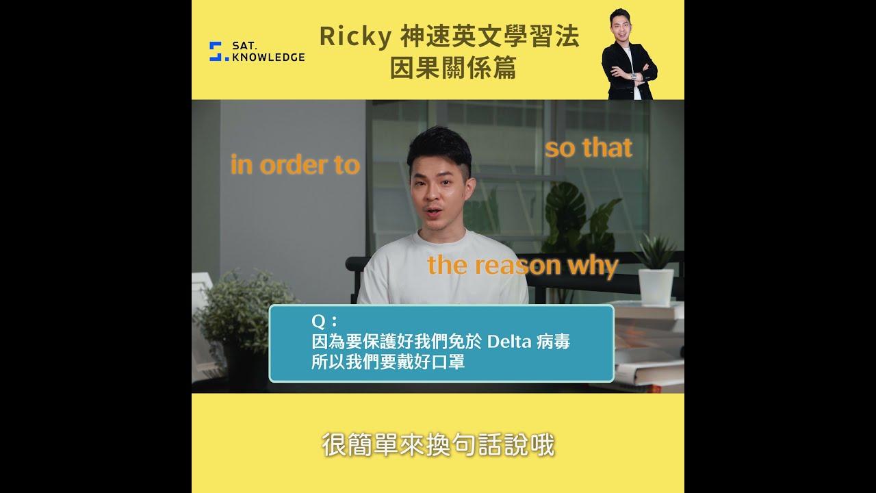 【 生活應用 X 多益考試_Ricky 神速文法課】 因果關係 篇