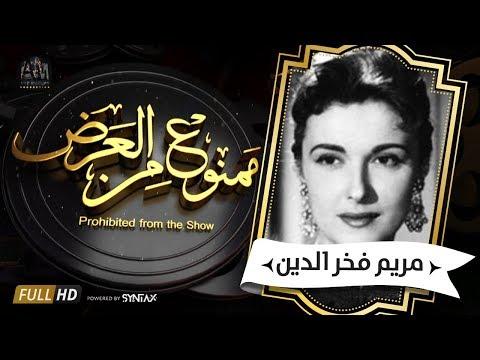 برنامج ممنوع من العرض - قصة حياة مريم فخر الدين