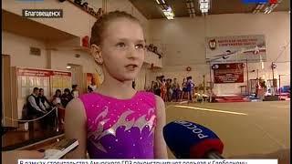 Турнир по спортивной гимнастике собрал в Благовещенске более 80 спортсменов