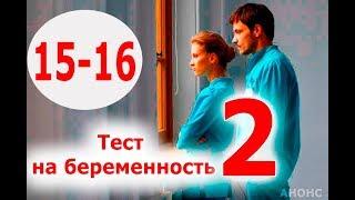 ТЕСТ НА БЕРЕМЕННОСТЬ 2 СЕЗОН 1516СЕРИЯ. Анонс и дата выхода
