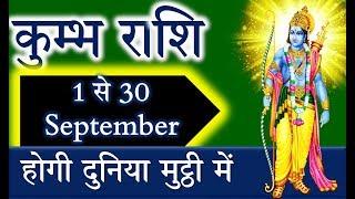 कुम्भ राशि सितम्बर,अक्टूबर,नवंबर 2019 Kumbh rashi September 2019,Kumbh Rashi October 2019 Aquarius