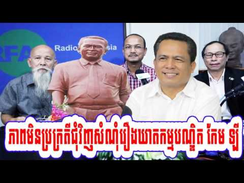 Cambodia Hot News: WKR World Khmer Radio Night Tuesday 07/18/2017