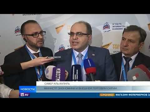 Бизнес и политика: в Крыму проходит IV Ялтинский международный экономический форум