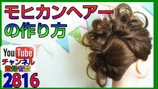 自宅で簡単!モヒカンヘアアレンジの作り方★格好いい髪型アップスタイル thumbnail