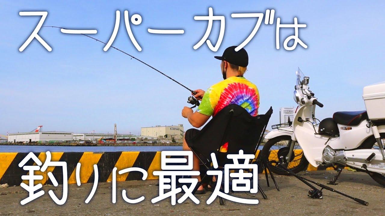 スーパーカブで釣りに行くのはとても快適だ