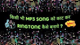 किसी भी Mp3 को काट के ringtone कैसे बनाये। By #technicalkingharsh
