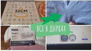 2 недели костюму OneByOne, Вкусная Пицца 32см и Новое одеяло Dormeo Карбон