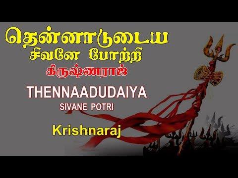 Thennaadudaiya Sivane Potri || Sivapaatham || Krishnaraj || Tamil Lyrical Video || Vijay Musicals