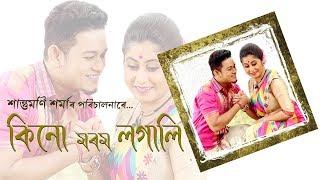 Kinu Moram Logali | Zubeen Garg | Subasana Dutta | New Assamese Bihu Song 2018