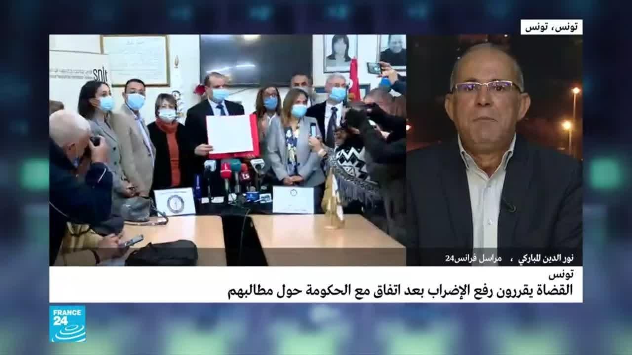 تونس: القضاة يقررون تعليق الإضراب بعد اتفاق مع الحكومة حول مطالبهم