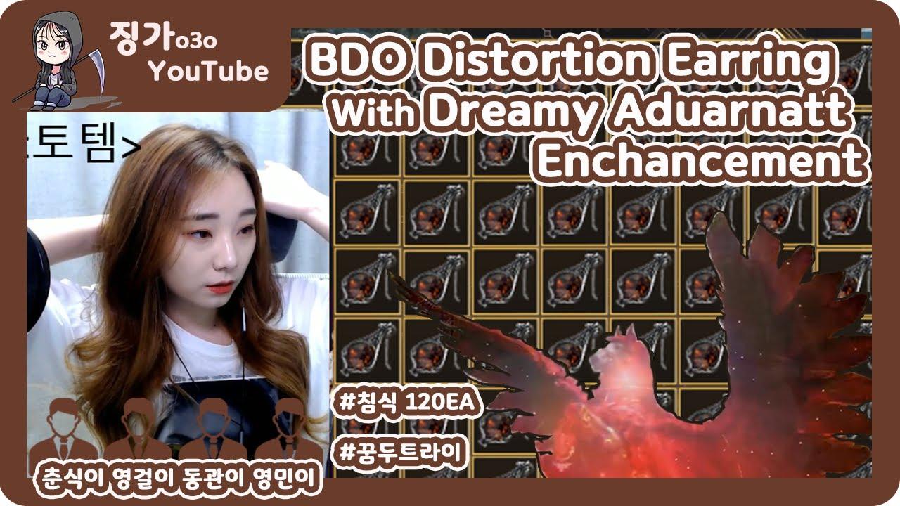 검은사막[BDO][Jingga]징가의 침식의 귀걸이[BDO Distortion Earring With Dreamy Aduarnatt Enhancement][Eng Sub]
