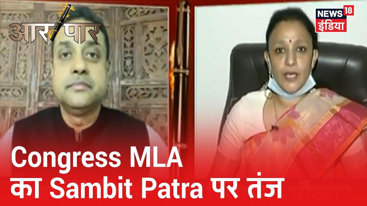 कांग्रेस विधायक Aradhana Misra ने Sambit Patra के कविता पर साधा निशाना | Aar Paar | Amish Devgan