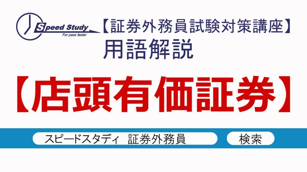 店頭有価証券【スピードスタディ証券外務員試験対策講座】用語解説 ...