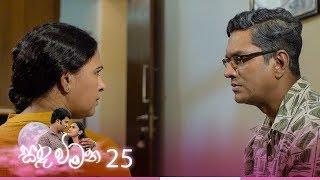 Sanda Wimana | Episode 25 - (2020-03-11) | ITN Thumbnail