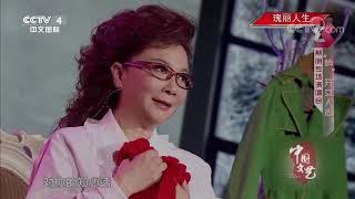 《中国文艺》 20200506 瑰丽人生| CCTV中文国际