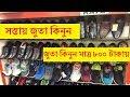 সস্তায় জুতা কিনুন | Buy Nike,Adidas BRANDED SHOES IN CHEAP PRICE In BD | Cheap Shoe Market In Dhaka