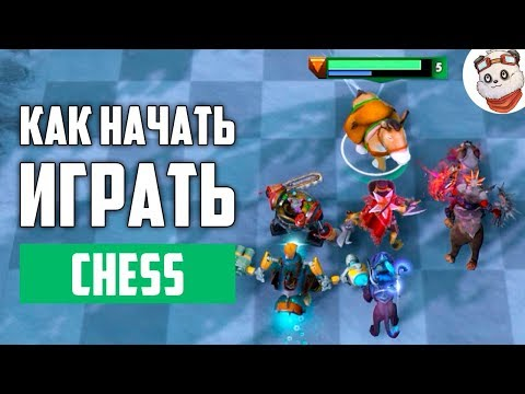 видео: dota auto chess — Гайд для Новичков!