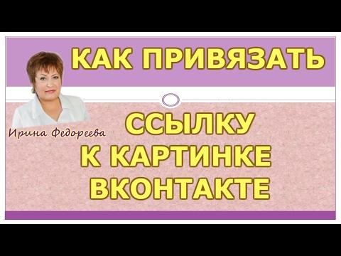 видео: КАК ПРИВЯЗАТЬ ССЫЛКУ К КАРТИНКЕ ВКОНТАКТЕ. pro103. aiop