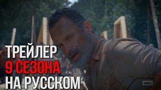Ходячие мертвецы 9 сезон - Первый Трейлер на русском