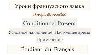 Урок французского языка Conditionnel Présent Применение