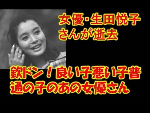 欽ドンのあの女優、生田悦子さん死去。 jpg