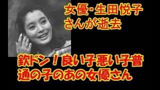 欽ドン 良い子、悪い子、普通の子のお母さん役の 生田悦子さんが死去。 ...