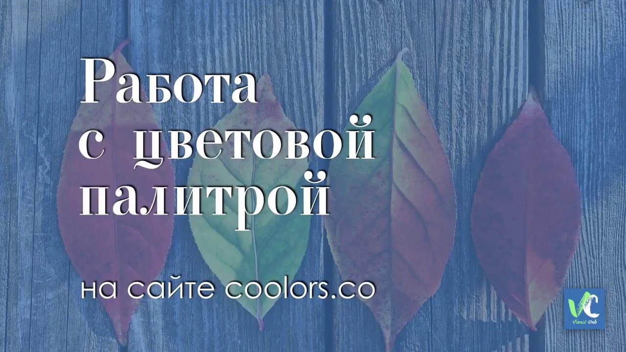 Работа с цветовой палитрой: онлайн подбор цветов по фото