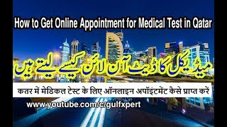 How to Get Online Appointment for Medical Test in Qatar Hindi| E-Registration For Medical Check-Up
