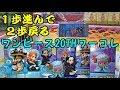 UFOキャッチャー~ワンピース ワールドコレクタブルフィギュア-20TH LIMITED-vol.…