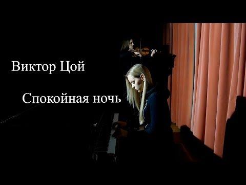 видео: Виктор Цой - Спокойная ночь (пианино/скрипка)